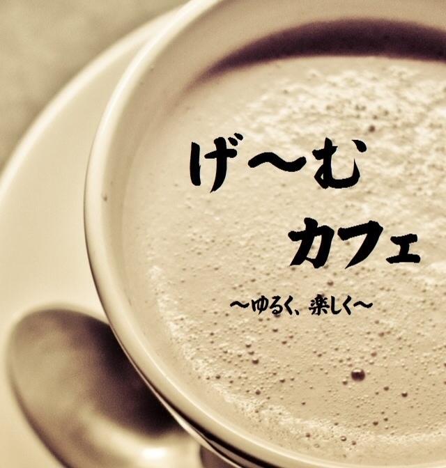 げ〜むカフェ